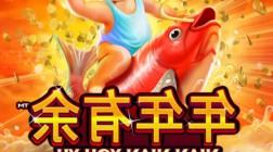 Nian Nian You Yu Slot Offers Four Progressive Jackpots
