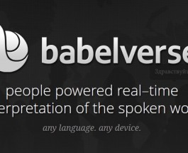 Babelverse Receives Funding to Expand Service